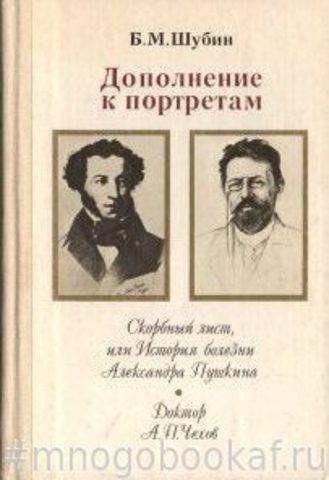 Дополнение к портретам: Скорбный лист, или История болезни Александра Пушкина. Доктор Чехов