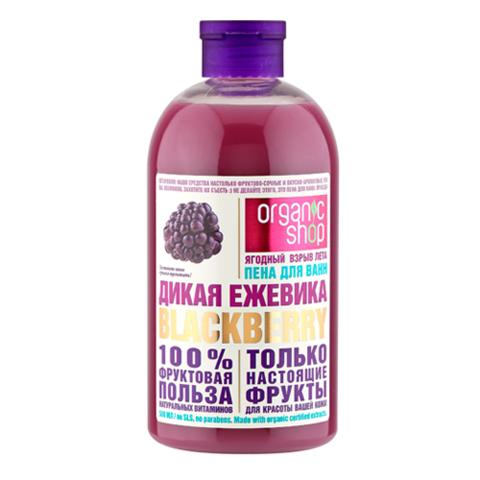 Пена для ванн Дикая Ежевика | Organic Shop