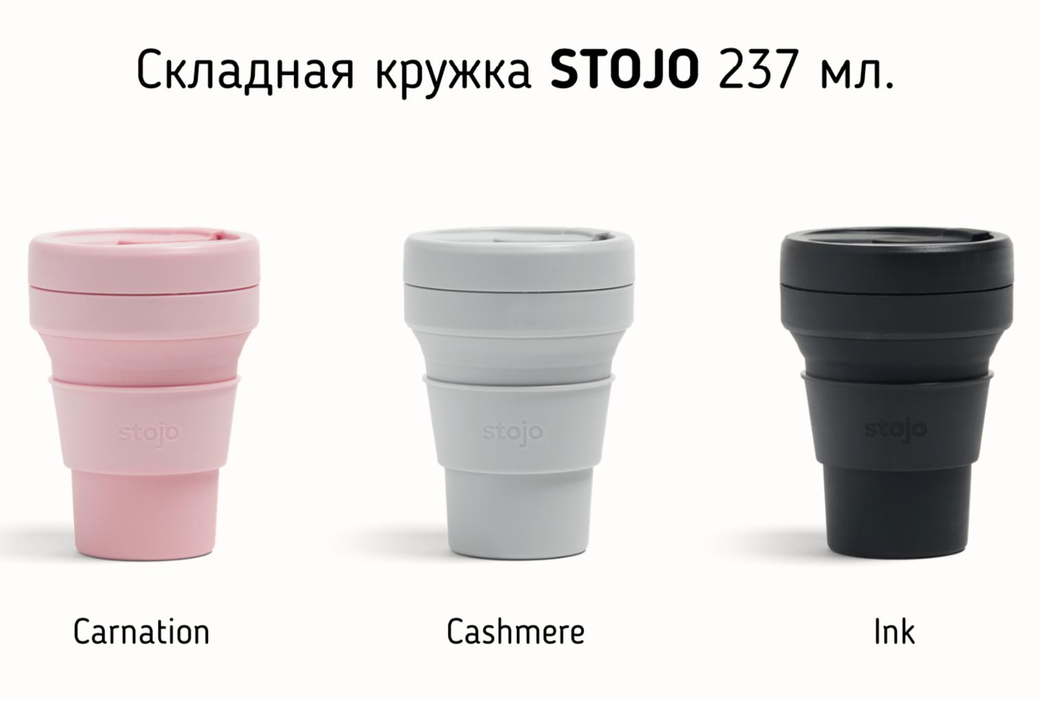 Складной стакан STOJO 237 мл, цвета Carnation, Cashmere, Ink