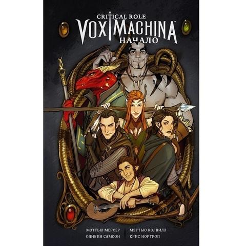 Critical Role. Vox Machin. Начало