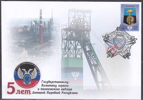 Почта ДНР ( 2019 12.10.)  5 лет Гортехнадзора ДНР-конверт со СГ