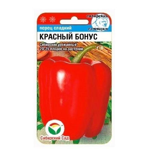 Красный бонус 15шт перец (Сиб Сад)