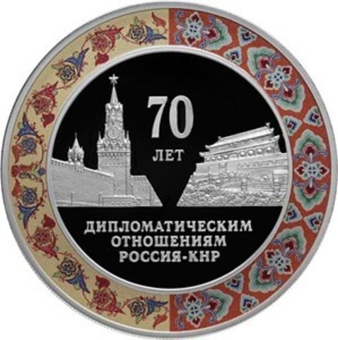 3 рубля. 70-летие установления дипломатических отношений России с Китаем. 2019 год. PROOF