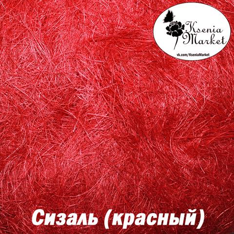 Сизаль №45в 20грамм (красный)