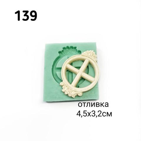 0139 Молд  силиконовый Окно круглое