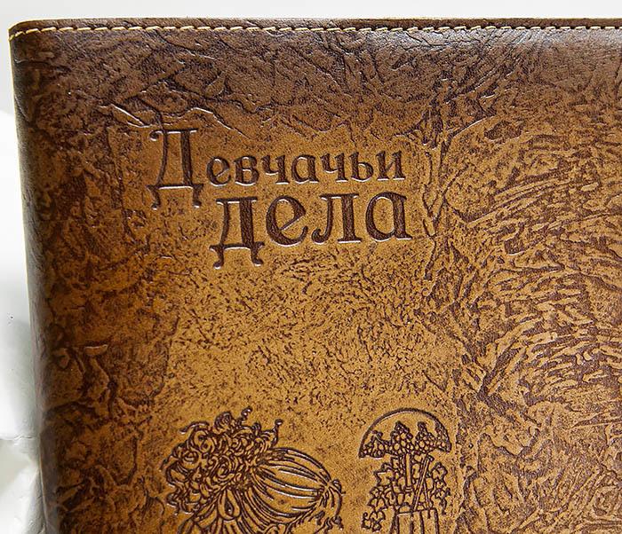BY051102 Кожаный ежедневник для нее, «Девчачьи Дела» (А5) фото 02