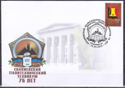 Почта ДНР (2019 04.19.) 75 лет ЕПТ- конверт со СГ