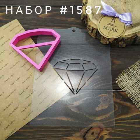 Вырубка №1587 - Алмаз