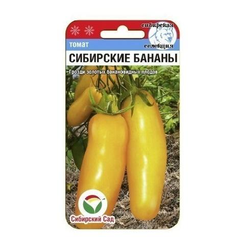 Сибирские бананы 20шт томат (Сиб Сад)