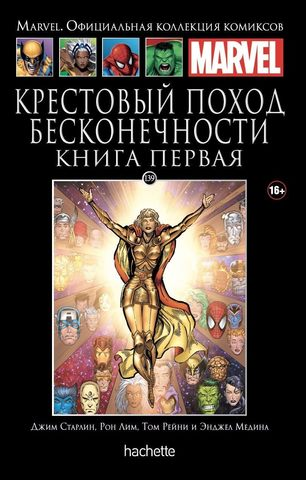 Крестовый поход бесконечности. Книга первая (Ашет №139) уценка