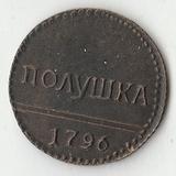 K11805 1796 полушка (вензель) КОПИЯ редкой монеты