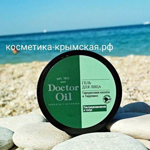 Гель для лица «Увлажнение и Тонус гиалуроновая кислота и гидрованс™Doctor Oil