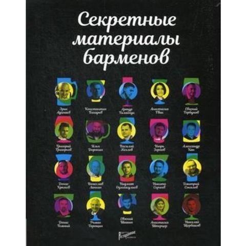 Книга «Секретные материалы барменов» Сост. Аносова Е.Ю., Торощин Р.С