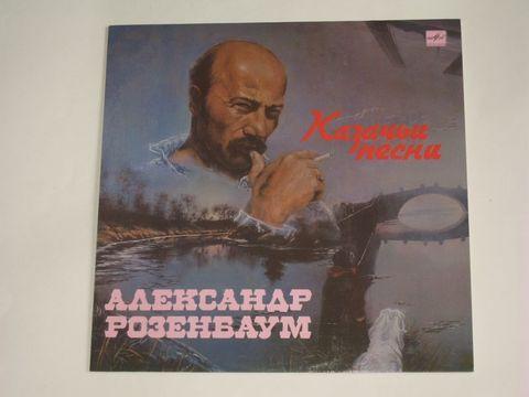 Александр Розенбаум / Казачьи Песни (LP)