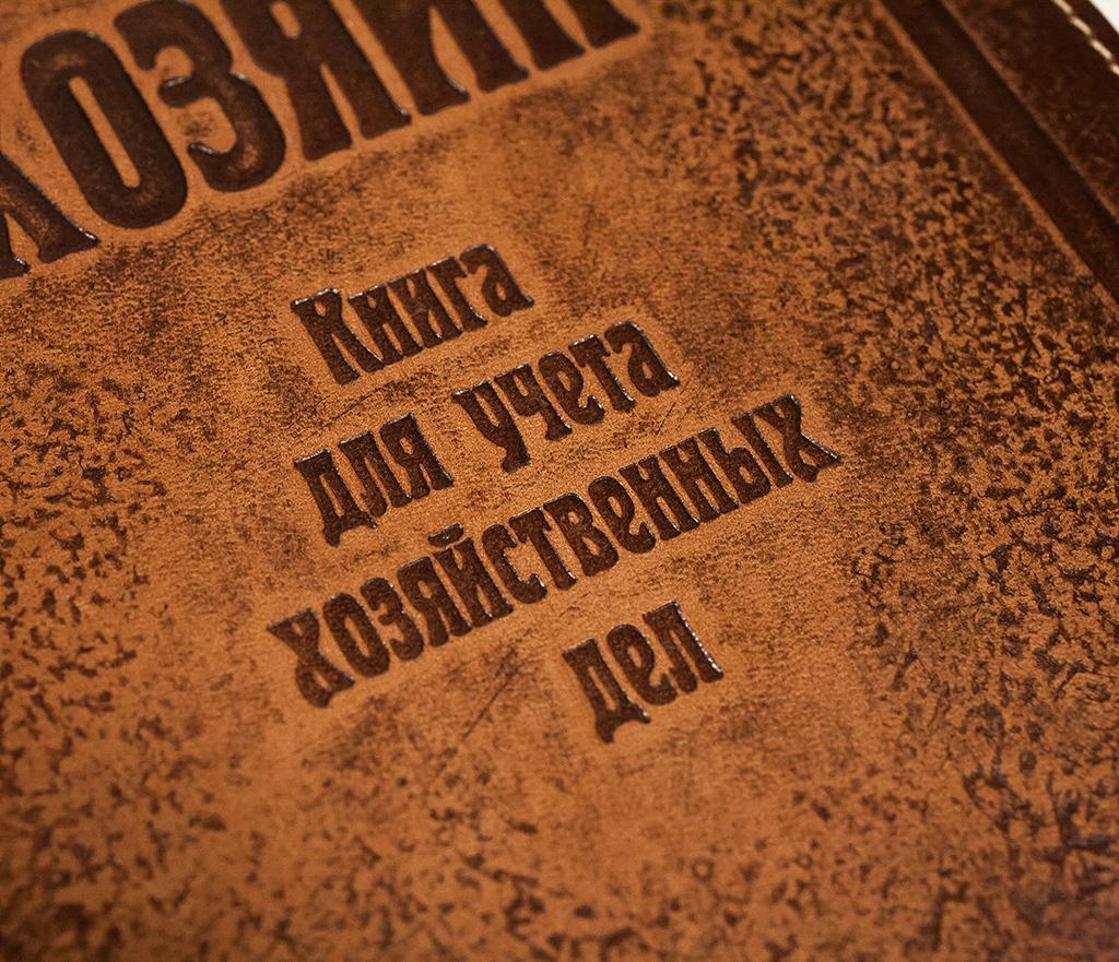 BY05-06-01 Подарочный кожаный кежедневник «Хозяин» (А5) фото 02