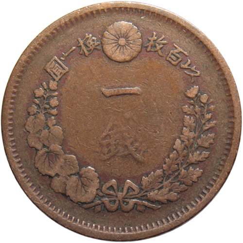 1 сен. Япония Император Муцухито (Мэйдзи). 1875 год. Медь. F-