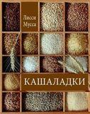 КАШАЛАДКИ - электронная книга