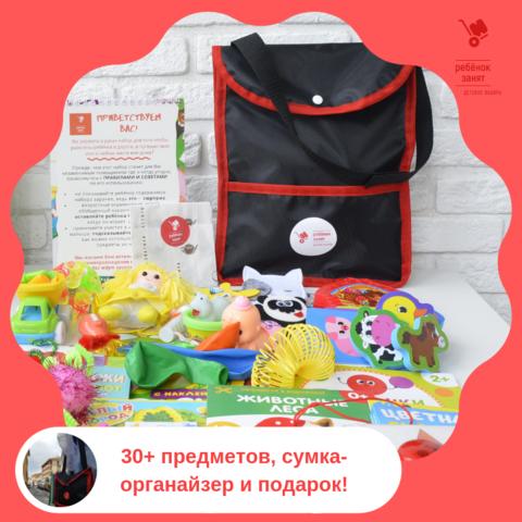 Детский набор, возраст 1,5-3 года, для девочки, сумка-органайзер, стандартный, более 30 предметов