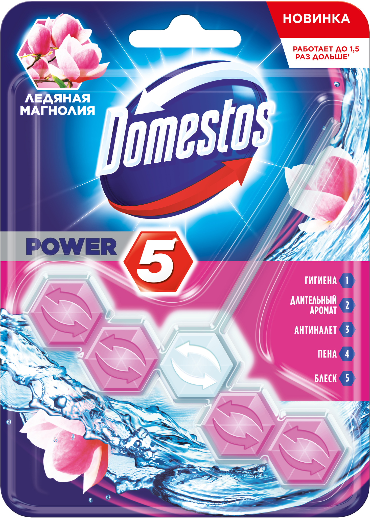 D:\products\domestos_8710447326008_images_9540477226_1.jpg