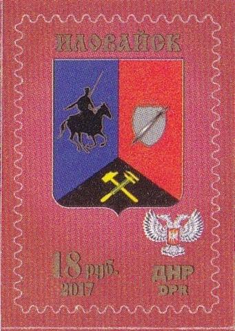 Почта ДНР (2017 10.30.) стандарт Герб Иловайск II