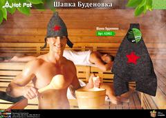 Шапка «Буденовка», войлок 100%