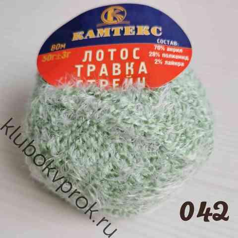 КАМТЕКС ЛОТОС ТРАВКА СТРЕЙЧ 042, Полынь