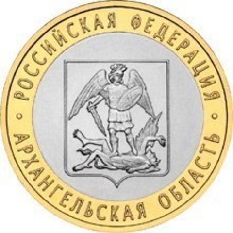 10 рублей Архангельская область 2007 г. UNC