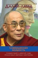Далай-лама. Совершенная мудрость