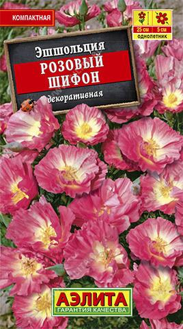 Эшшольция Розовый шифон калифорнийская тип ц/п