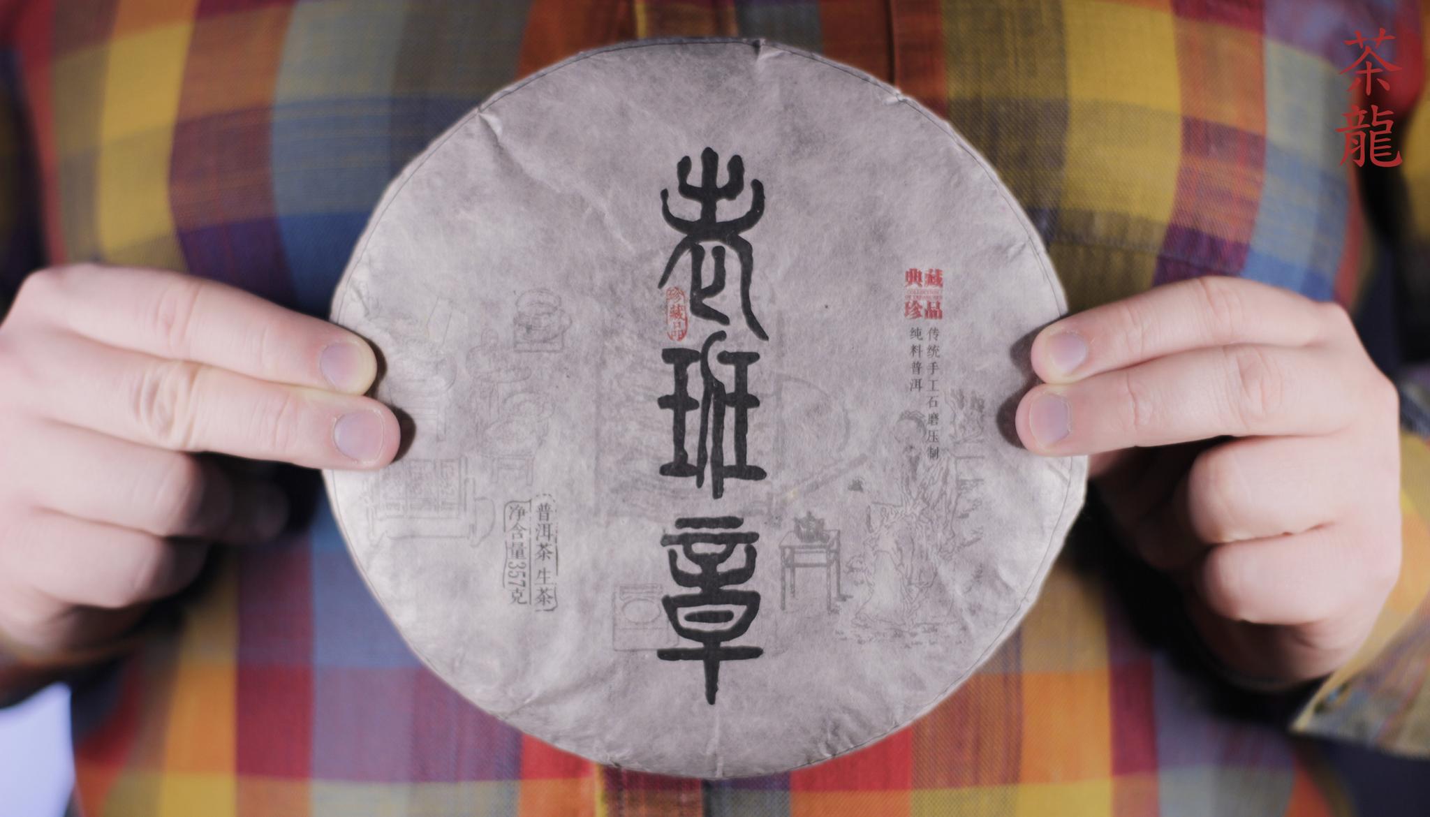 Лао Бан Чжан Шен Пуэр