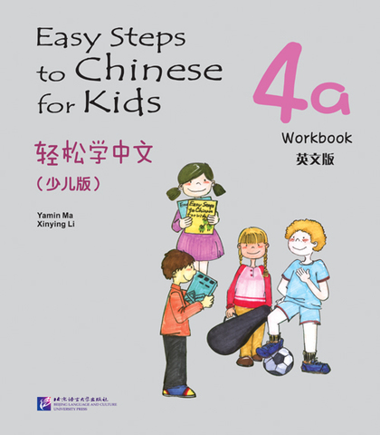 Easy Steps to Chinese for Kids (English Edition) Workbook 4a