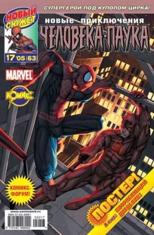 Новые приключения Человека-Паука №63