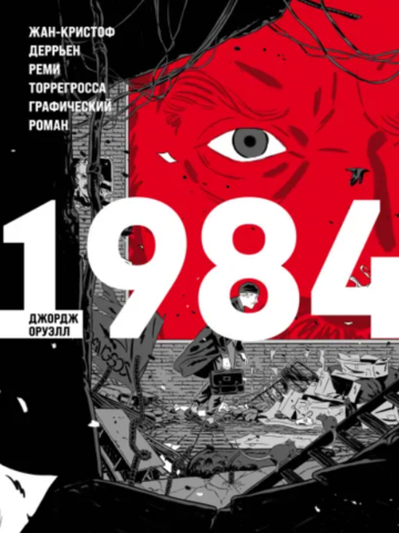 1984 (Red Eye Cover)