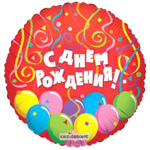 Фольгированный шар С Днем Рождения Шары 18
