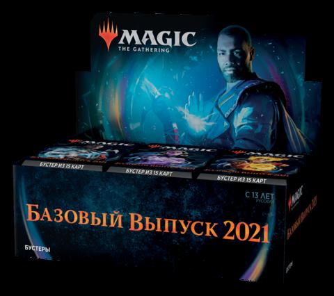 Базовый выпуск 2021 - дисплей бустеров (русский)