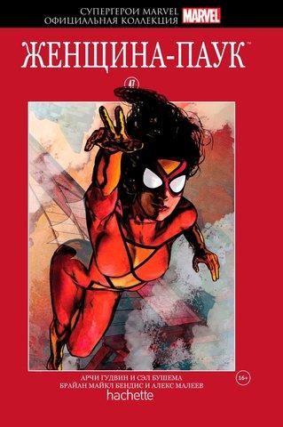 Супергерои Marvel. Официальная коллекция №47. Женщина - Паук
