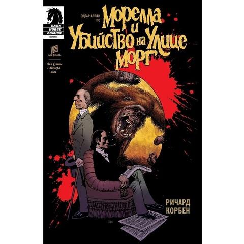 Морелла и Убийство на Улице Морг