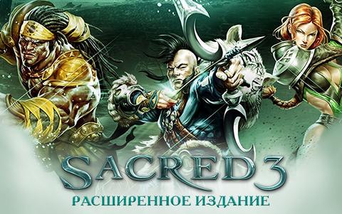 Sacred 3 Расширенное издание (для ПК, цифровой ключ)