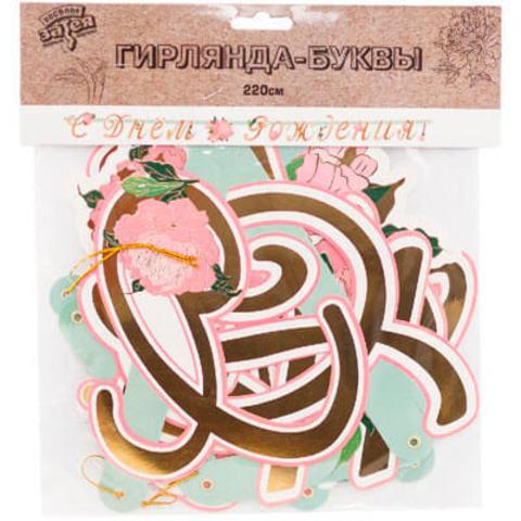 Гирлянда-буквы С ДР Пионы 220 см