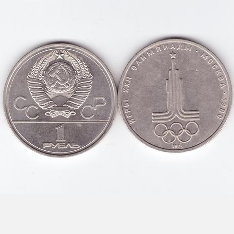 1 рубль 1977 года Олимпиада-80. Эмблема VF-XF