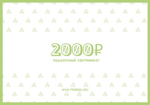 Подарочный сертификат Трискеле 2000