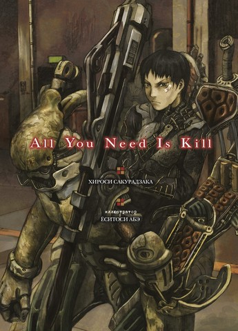 All You Need Is Kill (Ранобэ)
