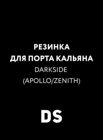 Резинка для порта кальяна DARKSIDE (APOLLO/ZENITH)