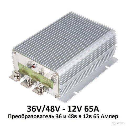 Преобразователь 36/48/60 вольт на 12 вольт 65а