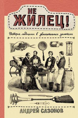Не жилец! История медицины в увлекательных заметках (уценка)
