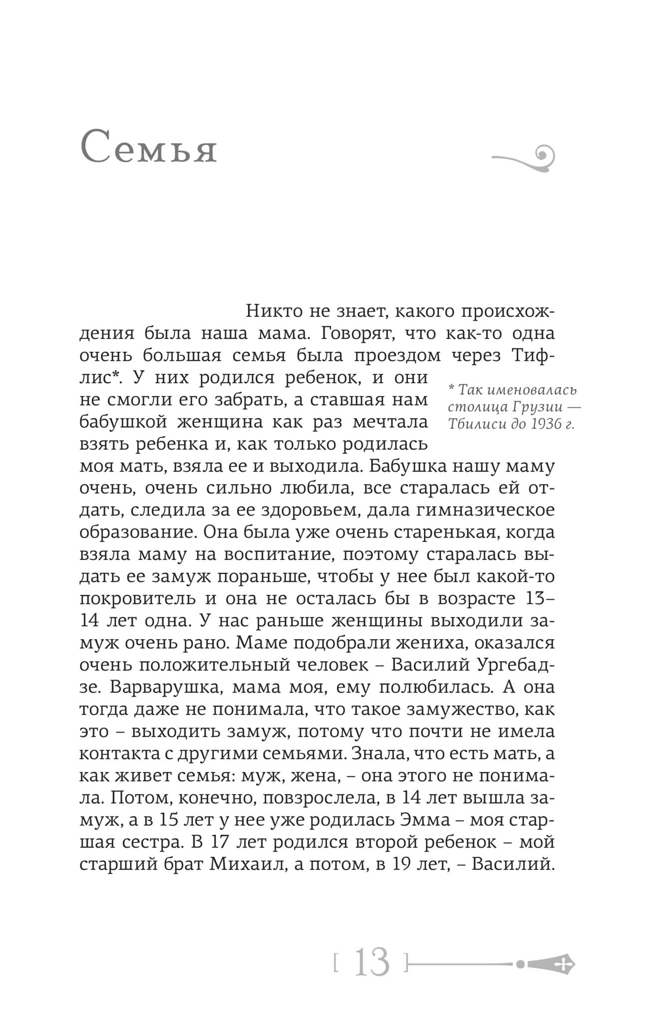 Велий еси Господи… Жизнь и проповедь святого Гавриила (Ургебадзе), исповедника и юродивого с.13
