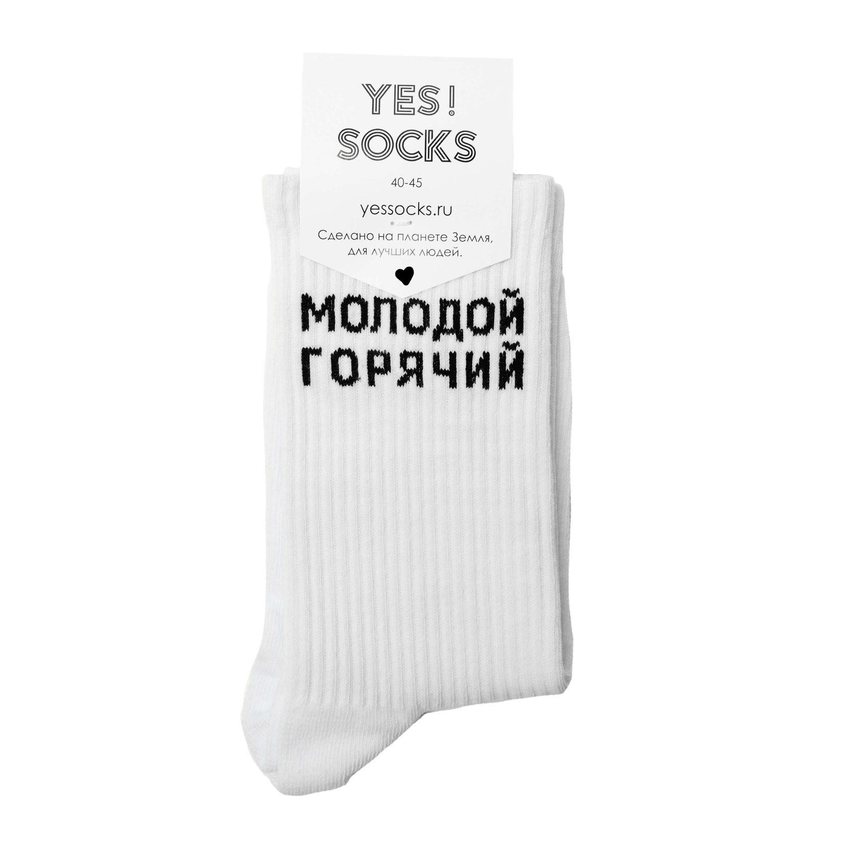 Носки YES!SOCKS Молодой Горячий
