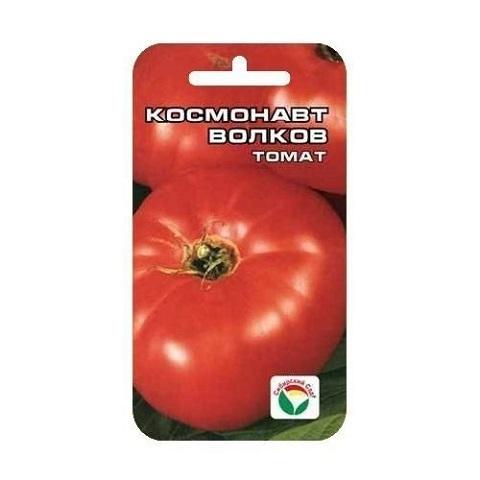 Космонавт Волков 20шт томат (Сиб сад)
