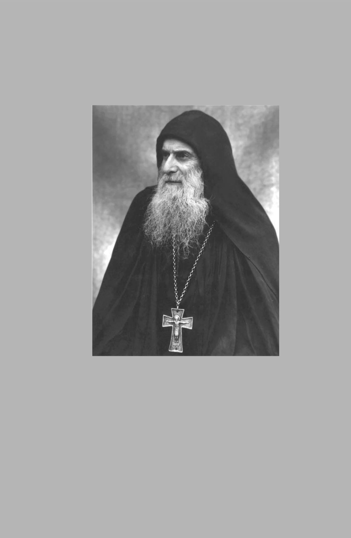 Велий еси Господи… Жизнь и проповедь святого Гавриила (Ургебадзе), исповедника и юродивого