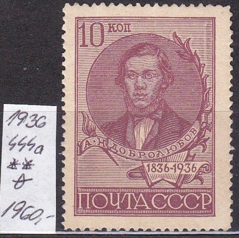1936 № 444а **MNH